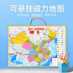 中国地图拼图世界早教智力开发儿童益智玩具岁女孩男孩2019年新版
