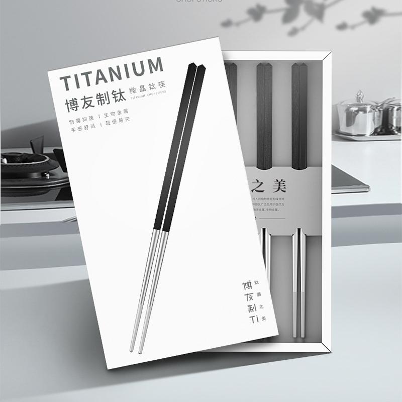 博友制钛碳合金钛筷子防滑烫家用高档钛筷子单人非不锈钢礼盒套装