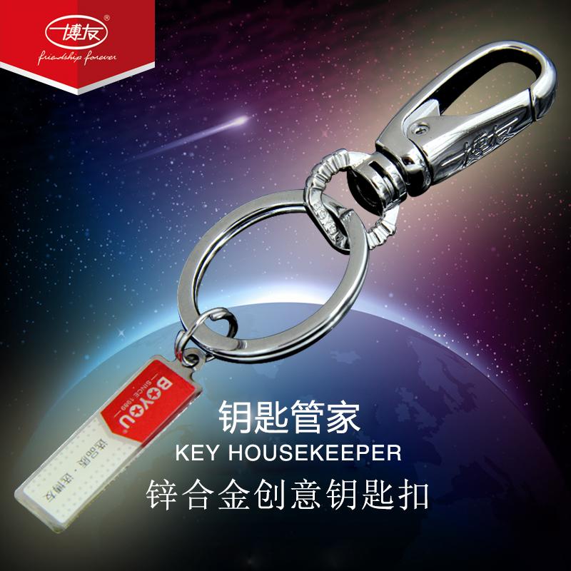博友锌合金创意挂件锁匙扣女(用3元券)