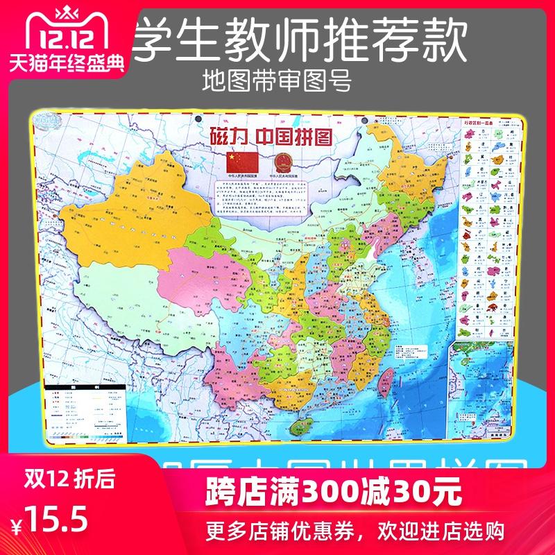 中国地图拼图大号中学生世界地理磁性政区地形儿童益智力认知玩具