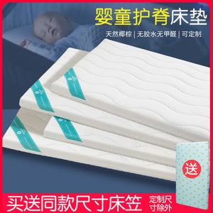 圣贝恩婴儿床垫幼儿园天然椰棕宝宝新生儿童午睡垫子拼接小床乳胶