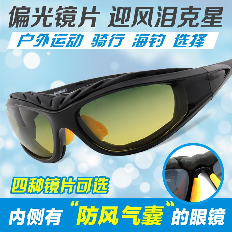 户外运动骑行偏光太阳镜男女 日夜两用山地车摩托车防风防尘眼镜