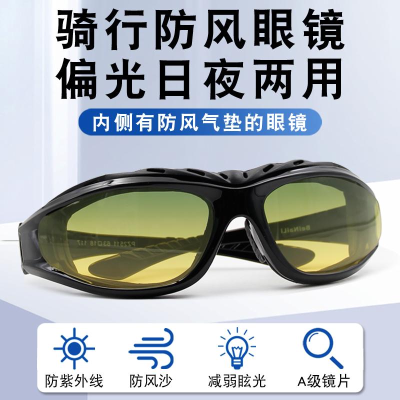 偏光骑行防风眼镜男户外运动电动车太阳镜摩托车防尘护目镜夜视女