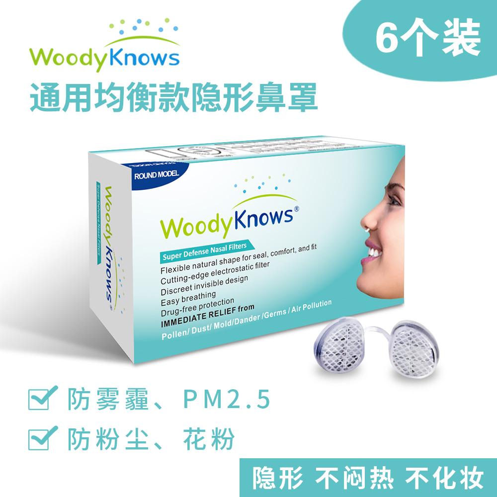 【量贩装】通用均衡款6个装隐形鼻罩口罩鼻塞防雾霾PM2.5粉尘