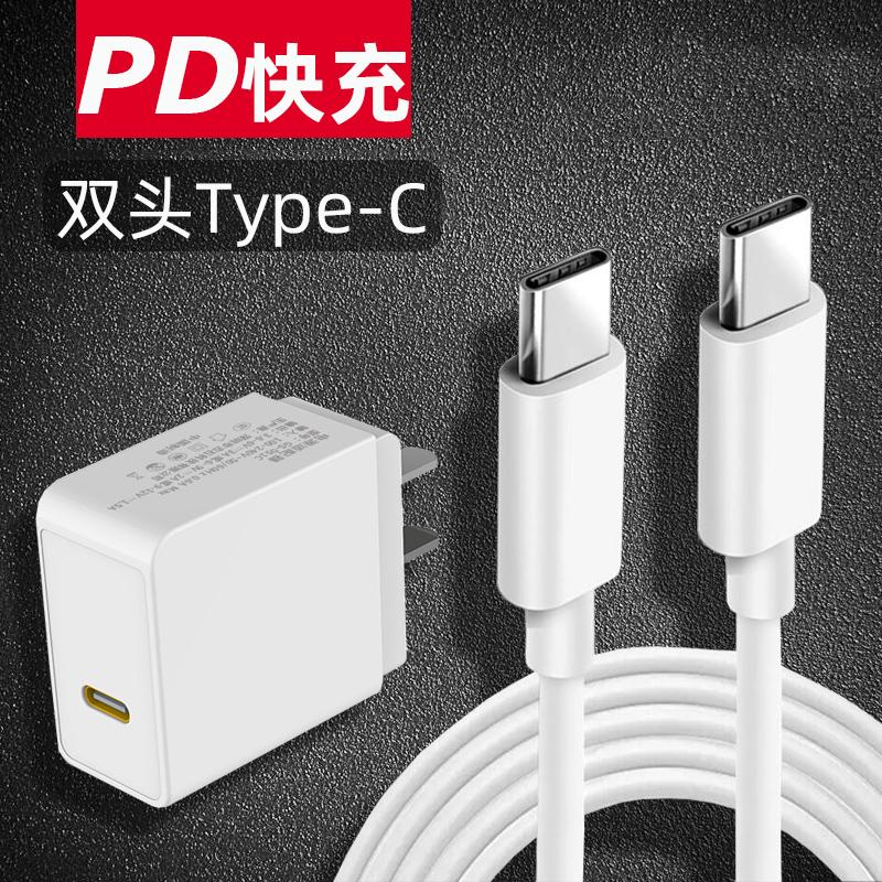 双头Type-C充电线转公对公PD快充数据线18w充电器3A充电头闪充switch苹果11寸新ipadpro华为P30加长2米60w线