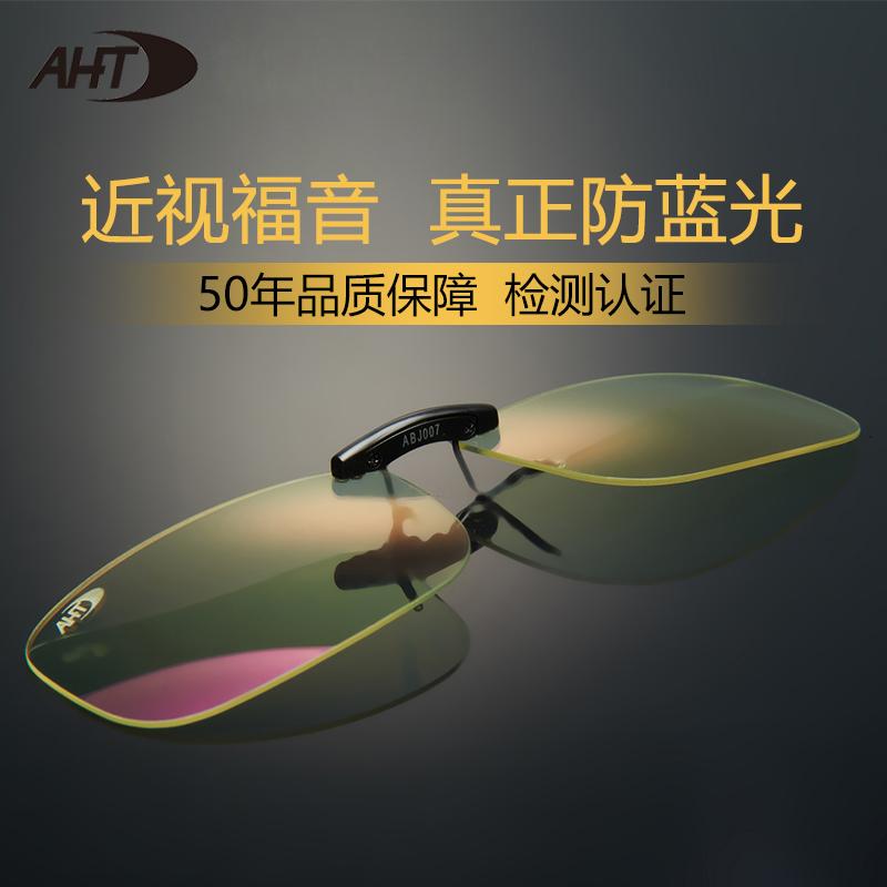 AHT防蓝光夹片男防辐射眼镜电脑护目镜电竞近视眼镜夹防蓝光女