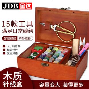 大号针线盒复古中国风针线包缝纫用品工具收纳手缝针线套装家用图片