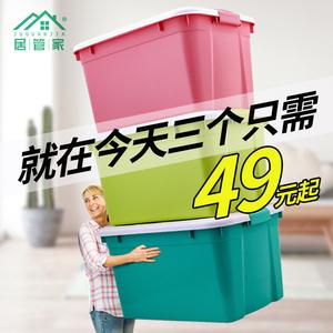 收纳箱塑料特大号家用衣服被子整理箱玩具大号盒有盖储物箱三件套