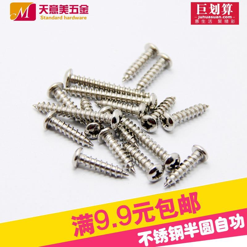 不锈钢自攻丝 十字圆头自攻螺丝 盘头自攻木螺钉M2 M2.5 M3M4M5M6
