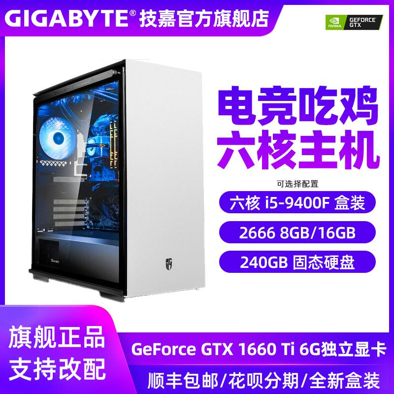 英特尔i5 9400F CPU/16G内存/240G SSD/GTX1650/1660TI显卡/B360主板 吃鸡游戏台式机DIY主机电脑 设计师整机