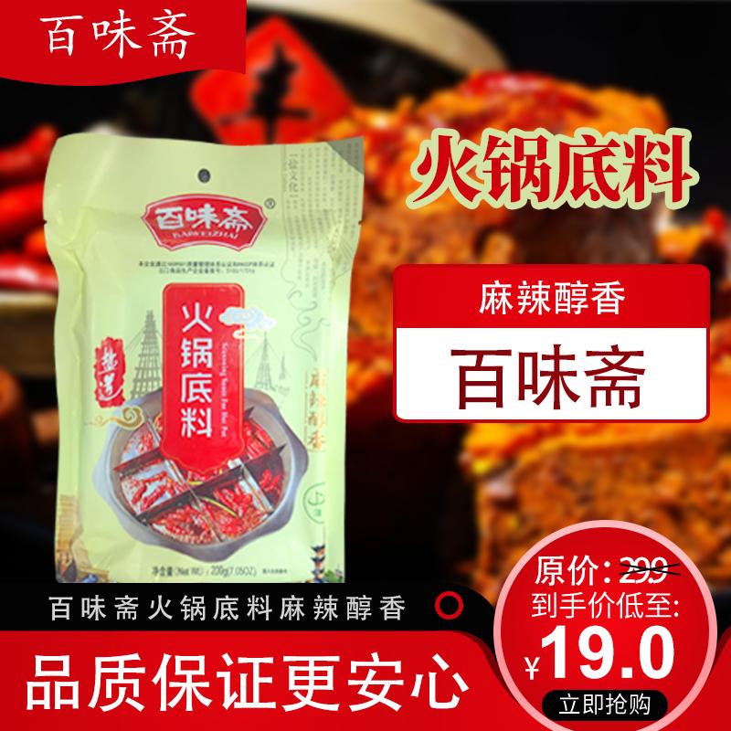 百味斋火锅底料200g麻辣醇香四川特产包装