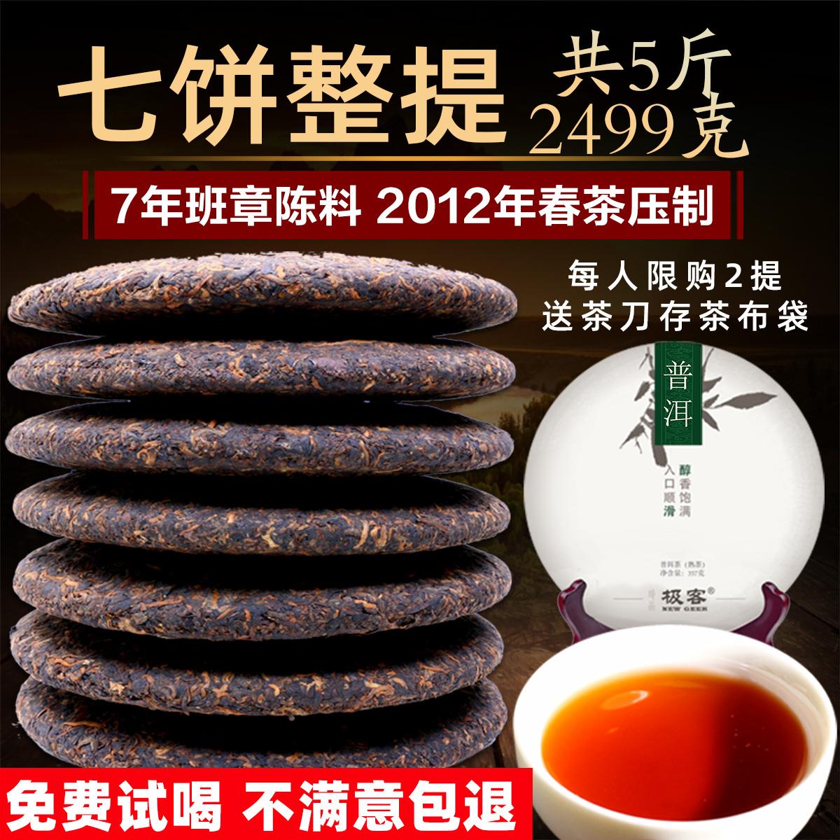 【7片整提购2499g】普洱茶熟茶 2012年 云南七子饼老班章古树茶叶