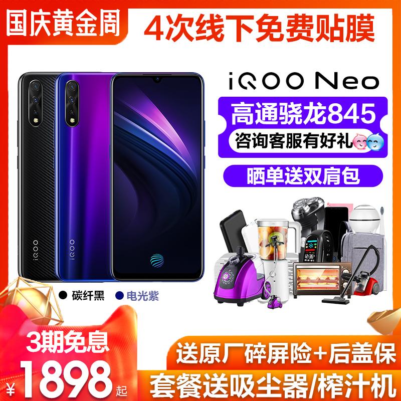 新品 vivo iQOO Neo 手机骁龙845 vivoiqooneo viv券后1898.00元