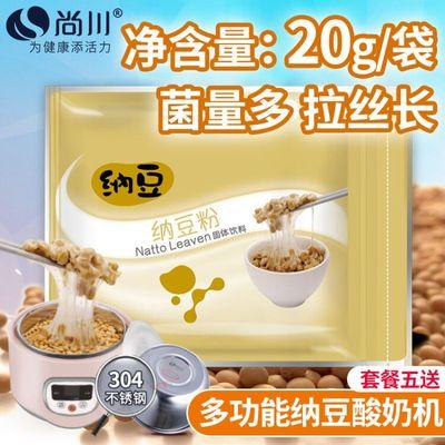尚川酸奶纳豆机发酵菌粉 家用自制做日本料理纳豆菌粉菌种发酵剂