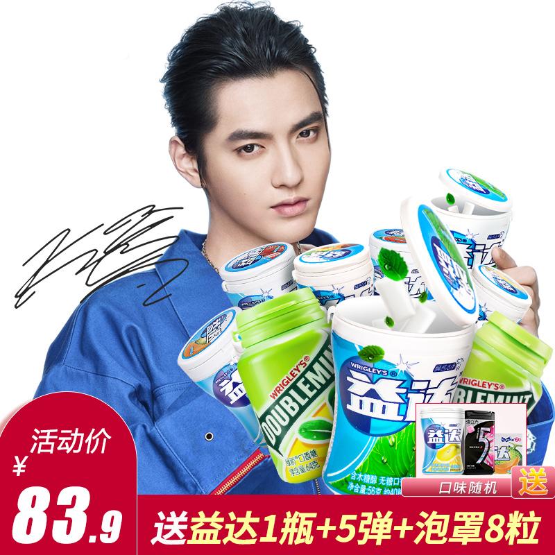 益达绿箭木糖醇口香糖大瓶装约40粒8瓶 薄荷味清新口气组合装包邮