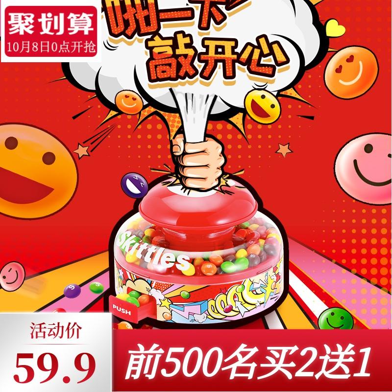 10-21新券彩虹糖啪啪小豆8袋糖水果酸劲味机