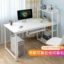 电脑桌台式家用书桌柜一体简约现代学生写字桌子卧室简易书架组合