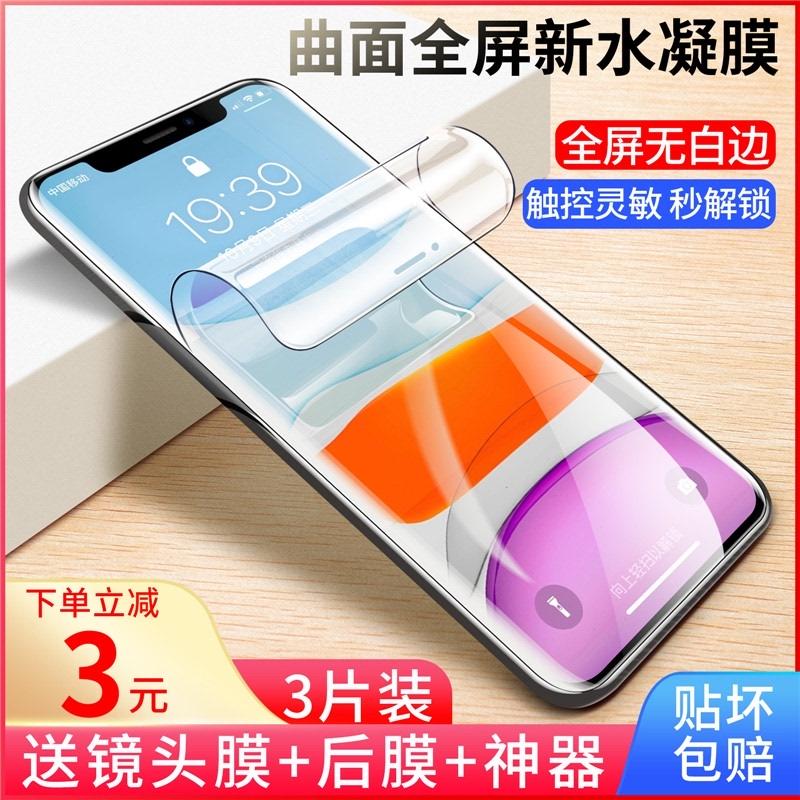 苹果12钢化水凝膜苹果X/xr/xs/全屏覆盖iphone7/8/plus偷窥全包边iphone11pro max磨砂纳米手机软膜抗蓝光max