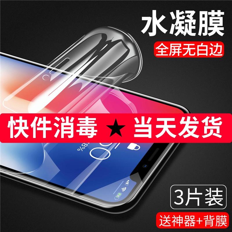 苹果X水凝膜iphone11钢化膜苹果xr抗蓝光xsmax原装11pro全屏手机7plus游戏磨砂苹果8软全包边曲面纳米防指纹