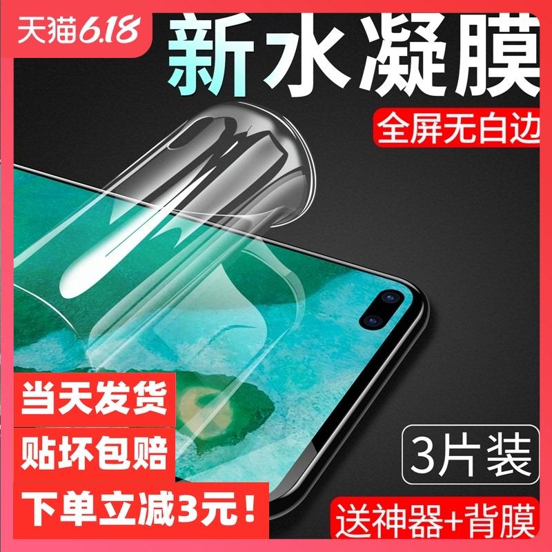 华为荣耀v30钢化水凝膜2片