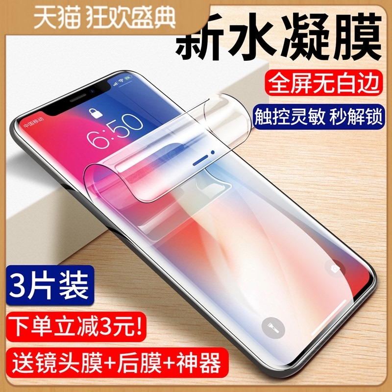 苹果11钢化水凝膜苹果X/xr/xs/全屏覆盖iphone7/8/plus偷窥全包边iphone11pro max磨砂纳米手机软膜抗蓝光max