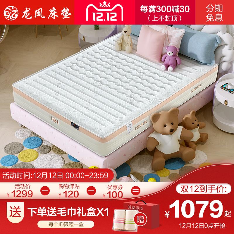 龙凤床垫 儿童席梦思 3D透气 成长床垫 软硬适中 健康环保 乐宝,可领取100元天猫优惠券
