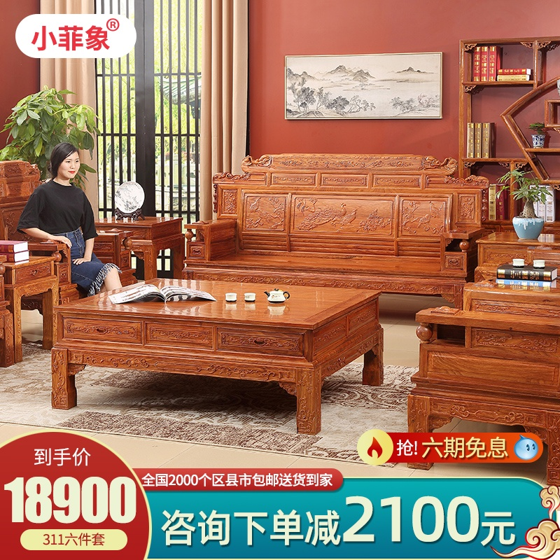 New Chinese style mahogany sofa combination set non rosewood antique full solid wood hedgehog red sandalwood living room furniture