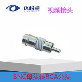特价监控摄像机 闭路监控专用BNC转接头 BNC转AV BNC母头转AV公头图片