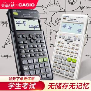 卡西欧科学函数中小学生大学计算器