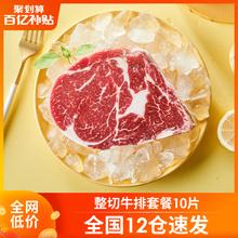 小牛凯西牛排进口牛肉新鲜整切10片套餐家庭团购牛扒菲力儿童牛排
