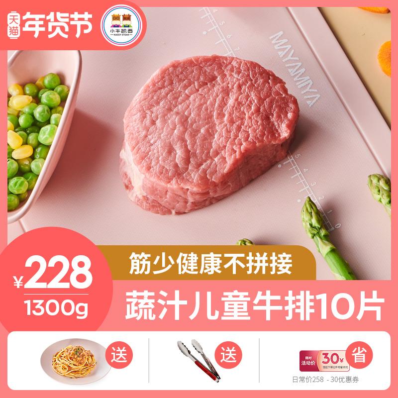 小牛凯西进口原肉整切家庭菲力儿童牛排套餐团购牛肉10片送黑椒酱