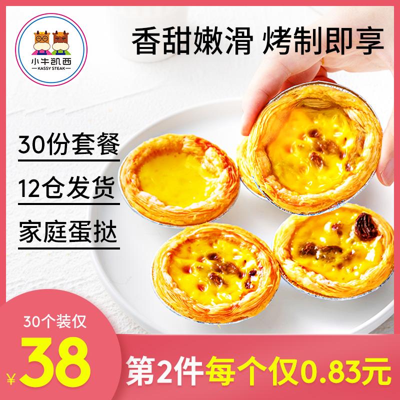 小牛凯西葡式蛋挞皮蛋挞液套餐家用起酥皮烘焙蛋挞生皮30个带锡底