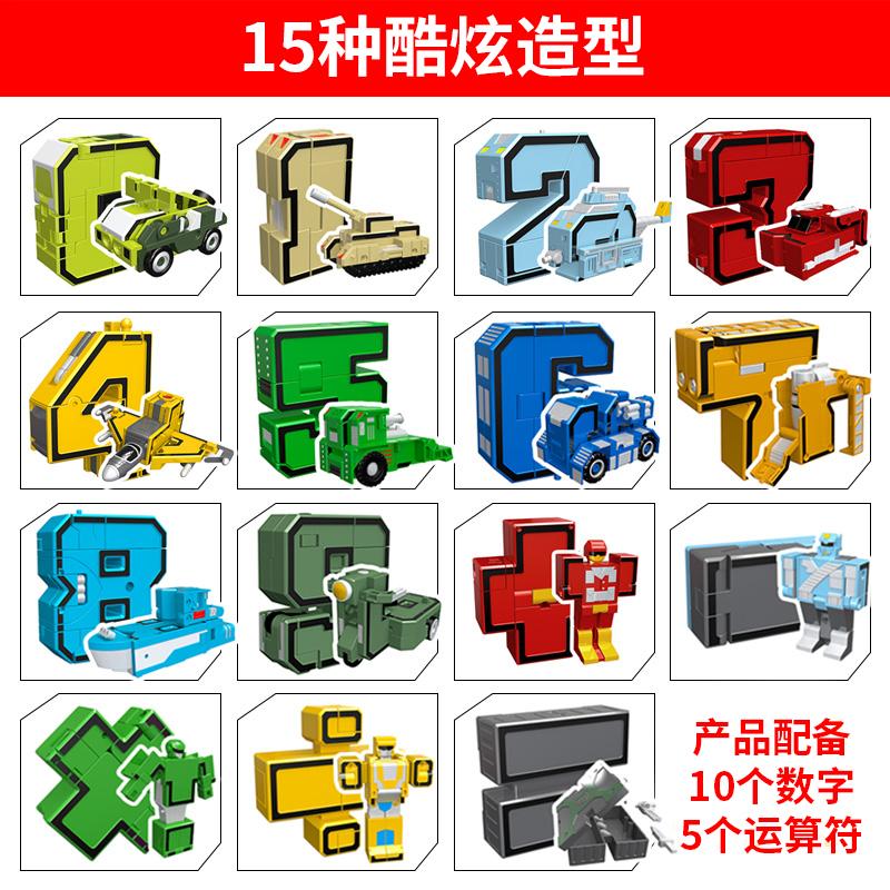 Digital baby deformation car toy math King Kong Station robot box boy letter building block puzzle suit