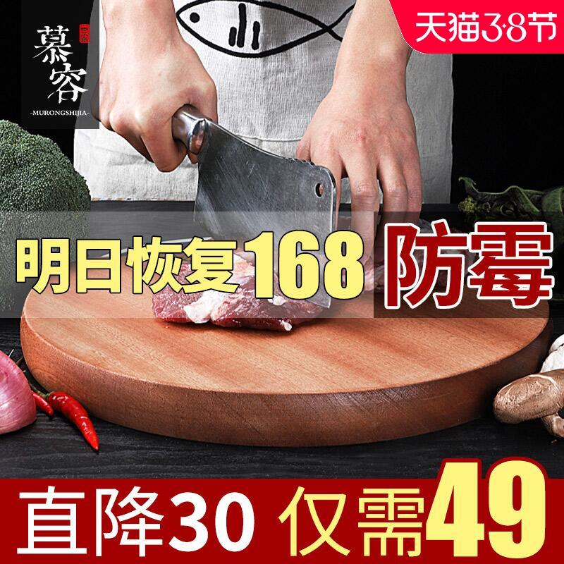 慕容世家乌檀木菜板圆形厨房家用抗菌防霉案板加厚切菜板实木砧板