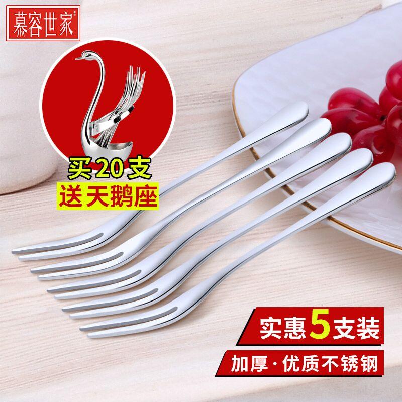 慕容世家 水果叉 不锈钢吃水果签甜品叉创意小叉子家用5支装