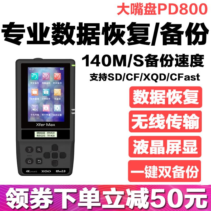 大嘴盘PD800相机数码伴侣1T/2T无线智能移动硬盘CF/SD存储卡备份器一键备份/恢复数据 手机无线WIFI传输照片