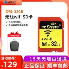 易享派64G无线wifi SD卡高速相机内存卡32G适用佳能尼康索尼微单反相机16G存储卡128G带WIFI的SD卡