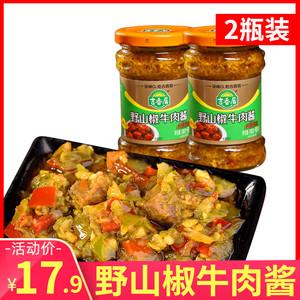 吉香居野山椒牛肉酱218g*2瓶 四川辣椒酱泡椒拌饭香辣剁椒拌面酱