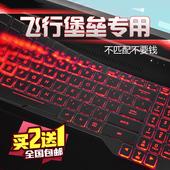 华硕飞行堡垒键盘膜15.6英寸FX63VD7700四代FX86f电脑FX80笔记本7游戏本9代i7FZ防尘503VM保护5v贴膜6plus罩g