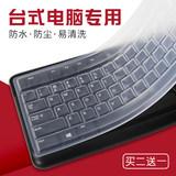 通用型台式机电脑键盘保护膜卷后5.8元起包邮
