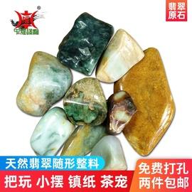 中雅珠宝天然翡翠原石毛料随形奇石景石把玩摆件练手玉石冲钻特惠图片