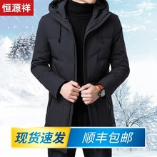 Hengyuan Xiangyuan Down Dress Men's Middle and Long-term Self-cultivation Korean Edition Fashion Handsome Winter Thickening Men's Winter Clothing and Hat Coat