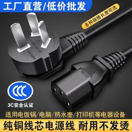 电脑电源线三孔主机电饭锅显示器电水壶打印机三插头品字尾电源线
