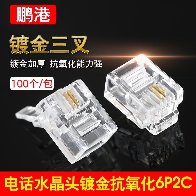 鹏港电话水晶头2芯6P2C语音线水晶头RJ11二芯连接头镀金铜片