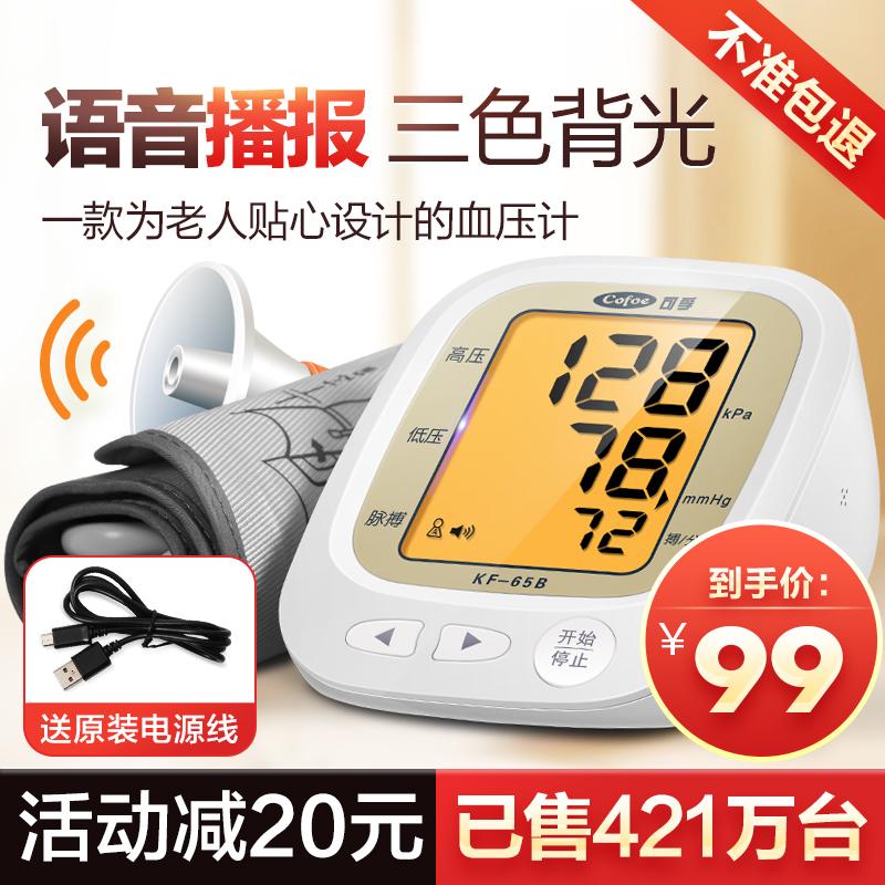 家用医用医生手臂式全自动高精准语音电子量血压计测量仪器测压仪