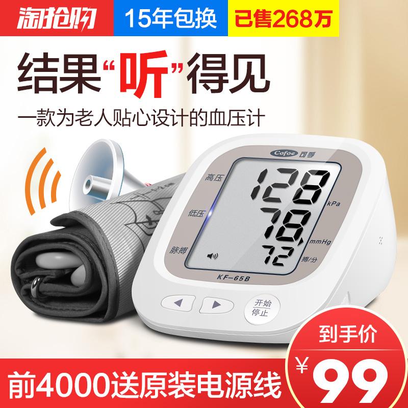 血压异常的危害及其防治
