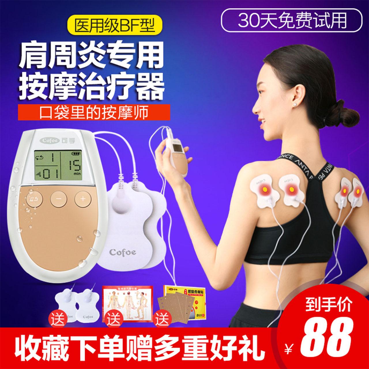 理療儀針灸家用電療經絡治療器肩周炎按摩低頻電子脈沖頸椎疏通機