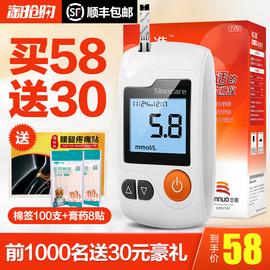 三诺血糖测试仪 糖尿病家用医用精准全自动易准测血糖的仪器试纸图片