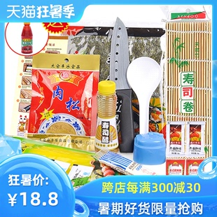 做寿司工具套装全套家用初学者寿司材料食材包邮海苔紫菜包饭套餐
