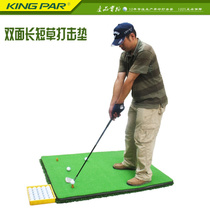 KING par golf strike pad length grass double-sided swing practice pad golf indoor personal Training supplies
